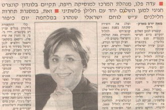 ידיעות חיפה –יורם מרק רייך 2003