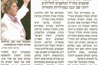 ידיעות חיפה והצפון – חדשות, 2013